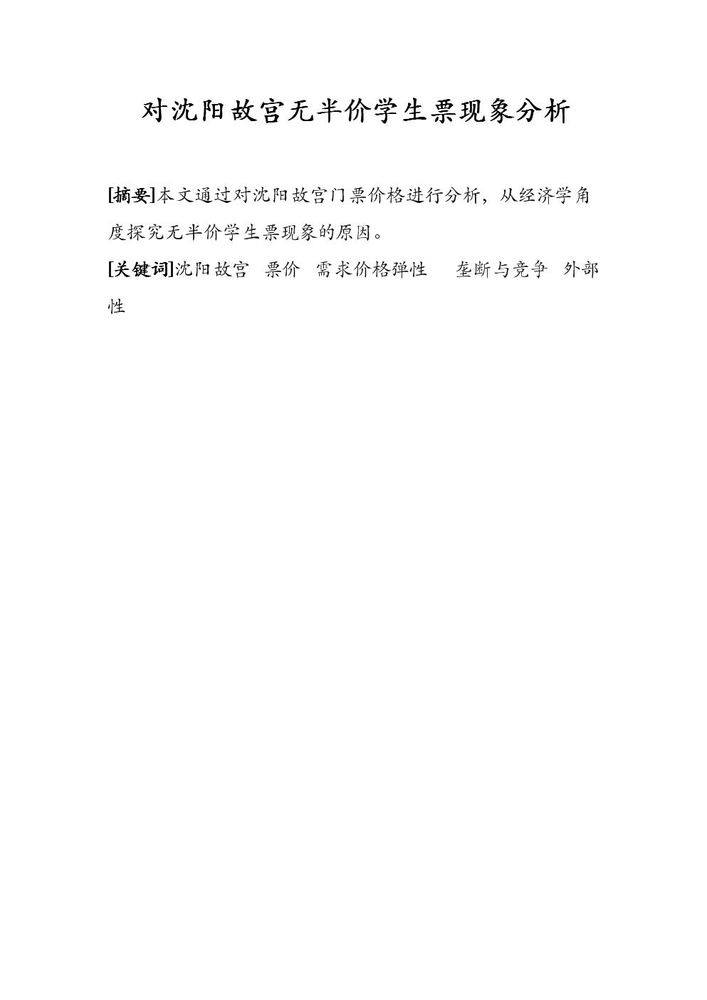 【經濟學小論文】對沈陽故宮無半價學生票現象分析.doc