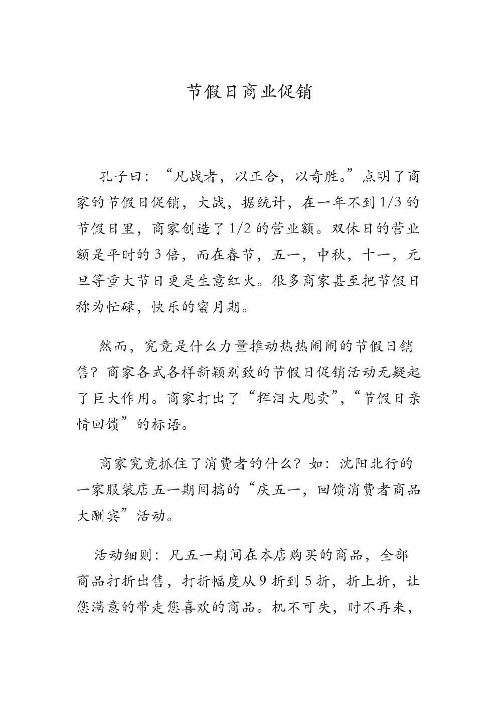 【經濟學小論文】節假日商業促銷.doc