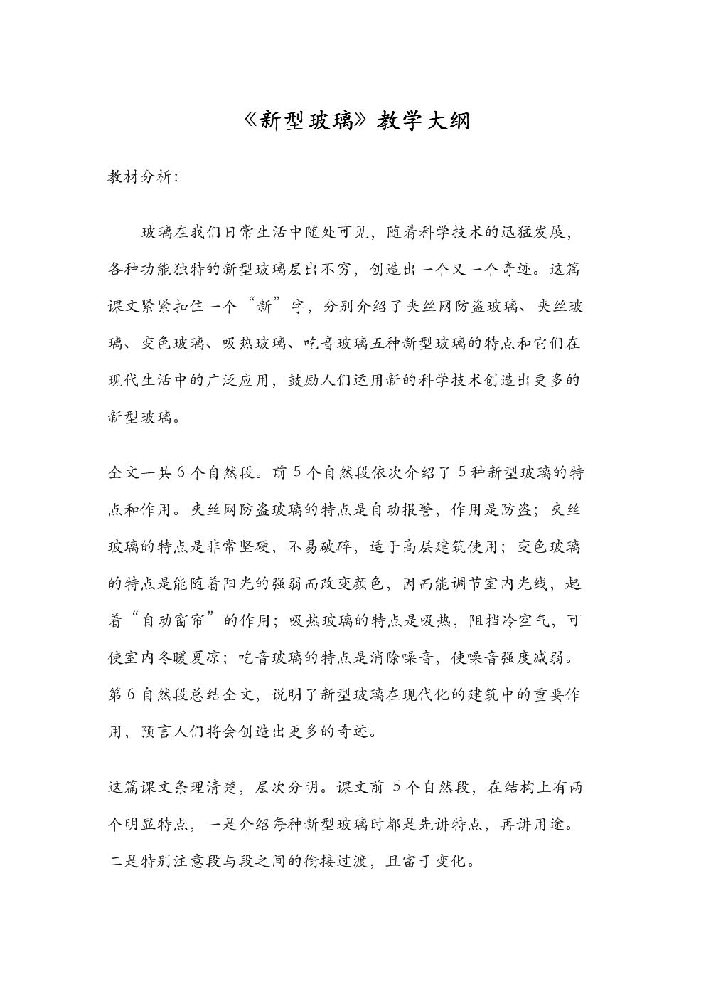 《新型玻璃》教學大綱.doc