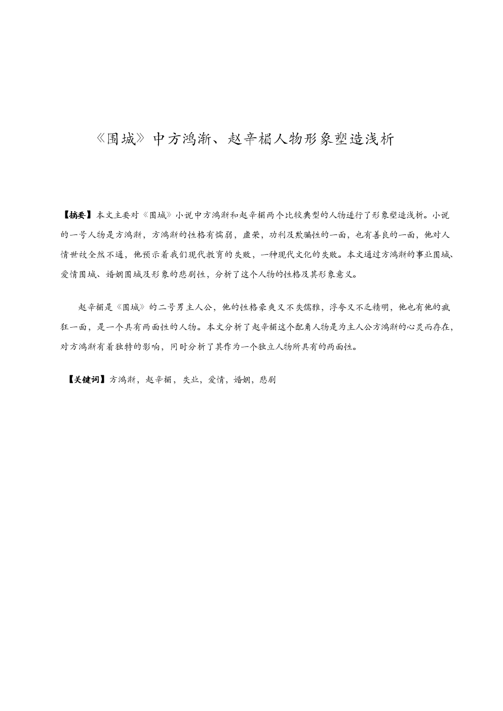 《圍城》中方鴻漸、趙辛楣人物形象的塑造淺析.doc
