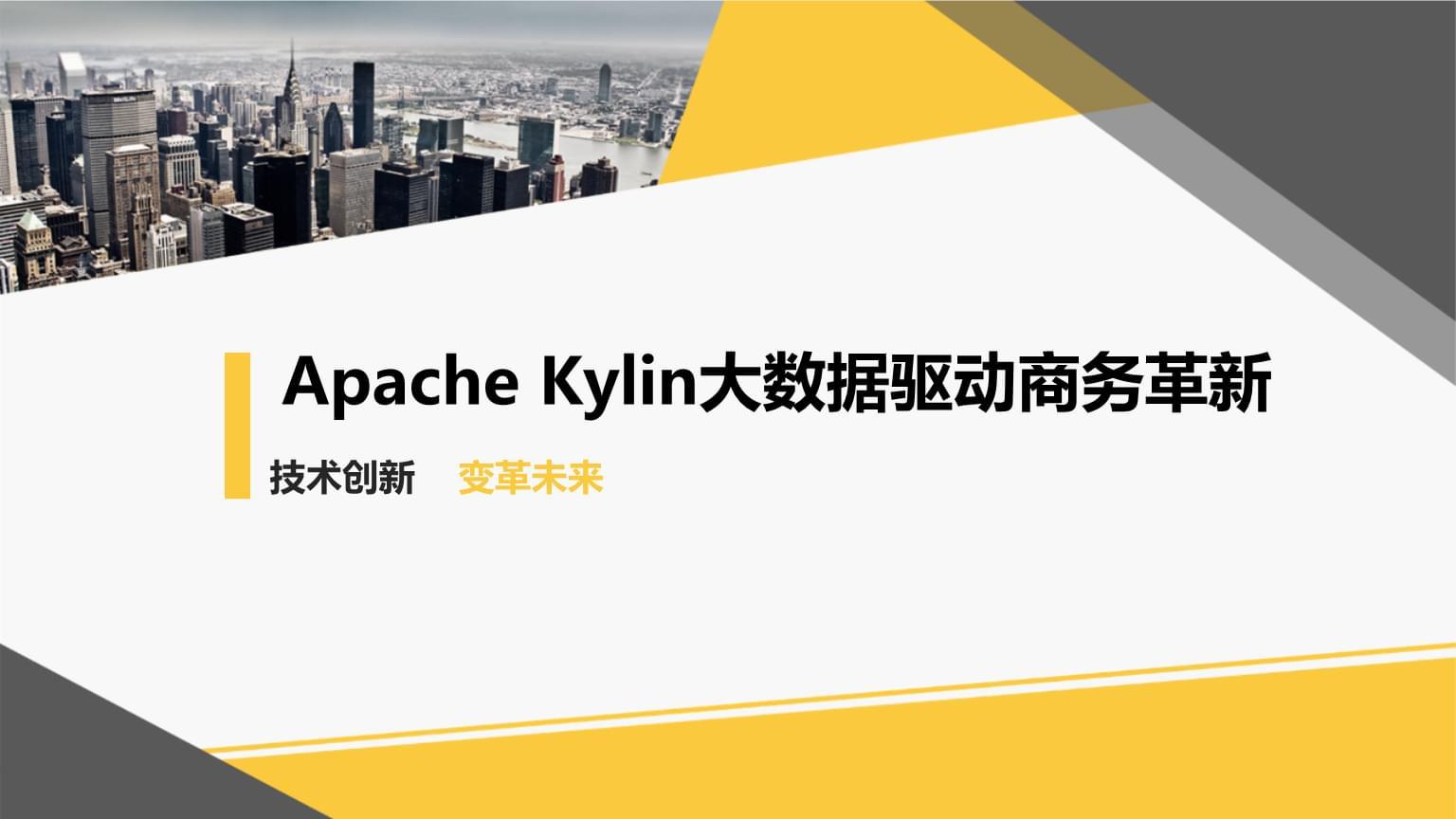 Apache Kylin大数据驱动商务革新.pptx