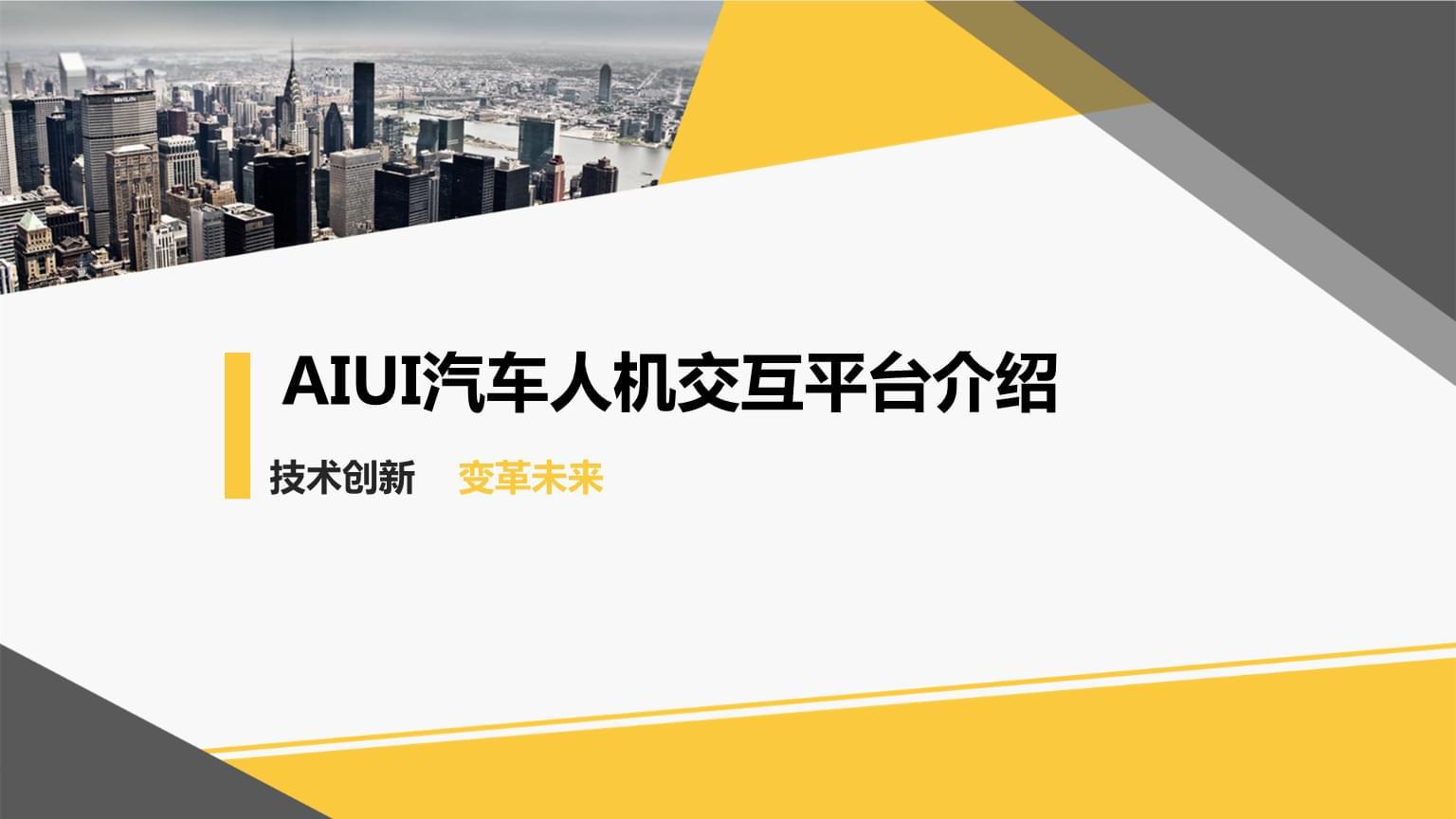 AIUI汽车人机交互平台介绍.pptx