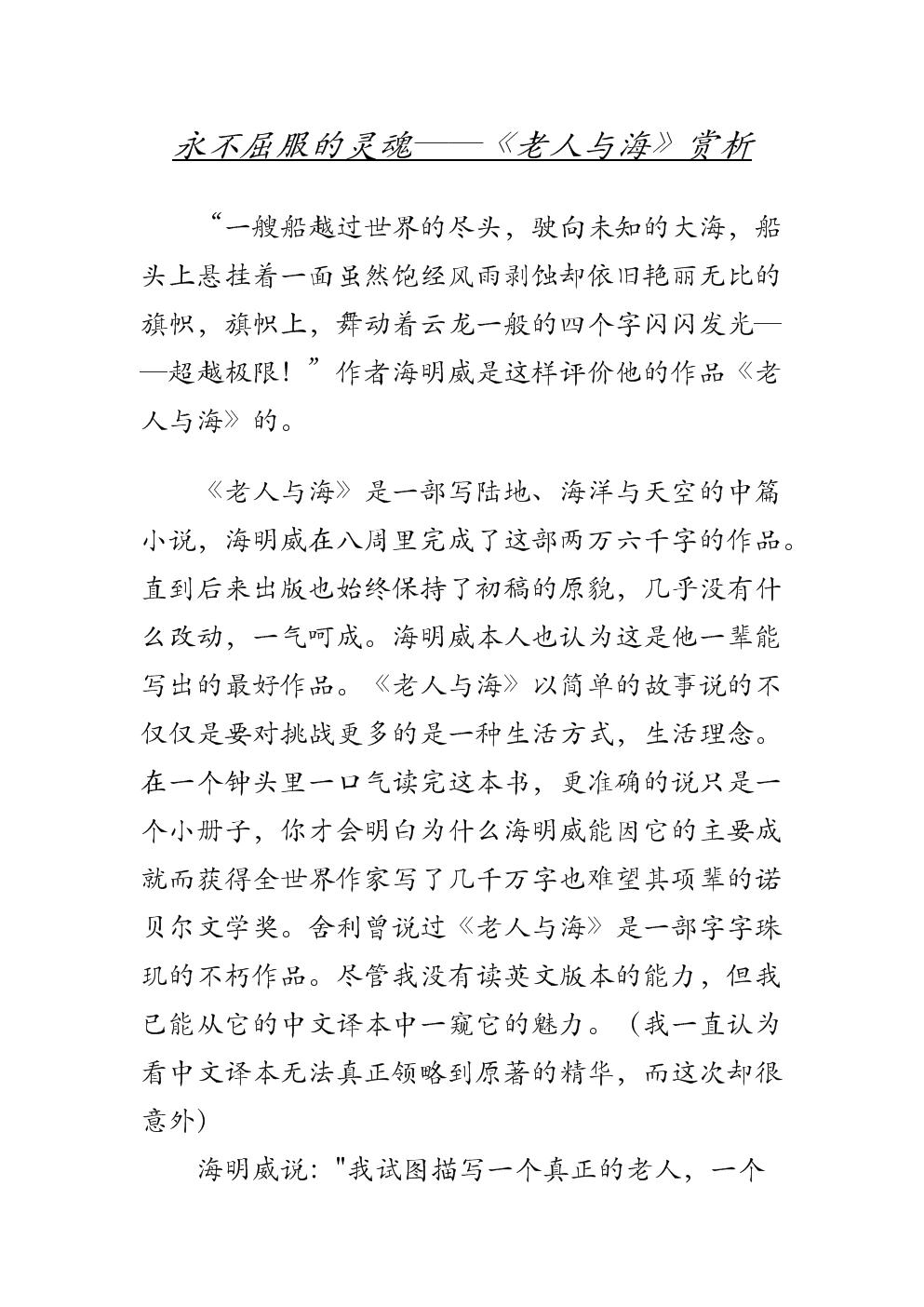 【英語論文】永不屈服的靈魂——《老人與海》賞析.doc