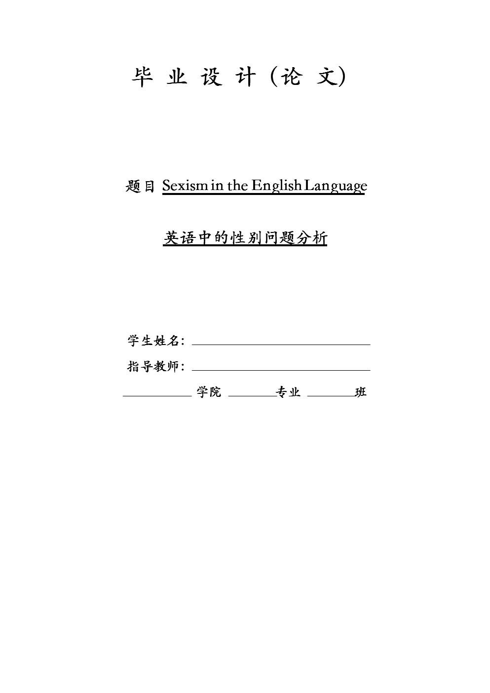 【英語論文】英語中的性別問題分析-sexismintheenglishlanguage.doc