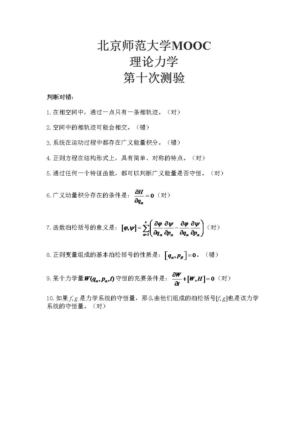 【北師大MOOC】(含答案)理論力學第十次測驗.docx