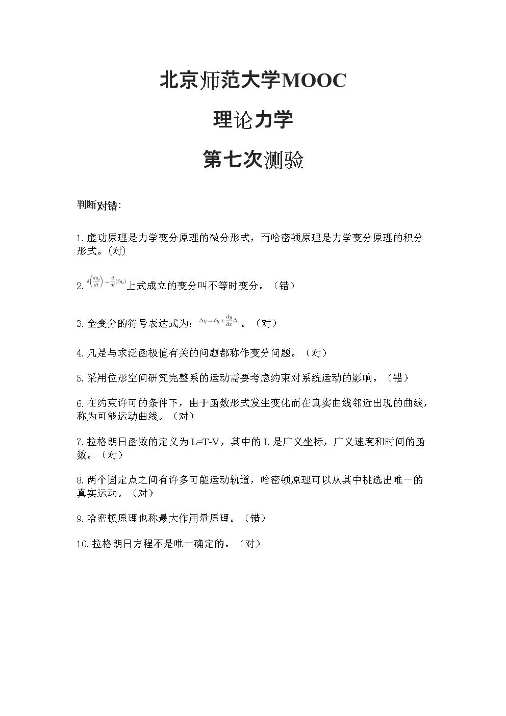 【北師大MOOC】(含答案)理論力學第七次測驗.docx