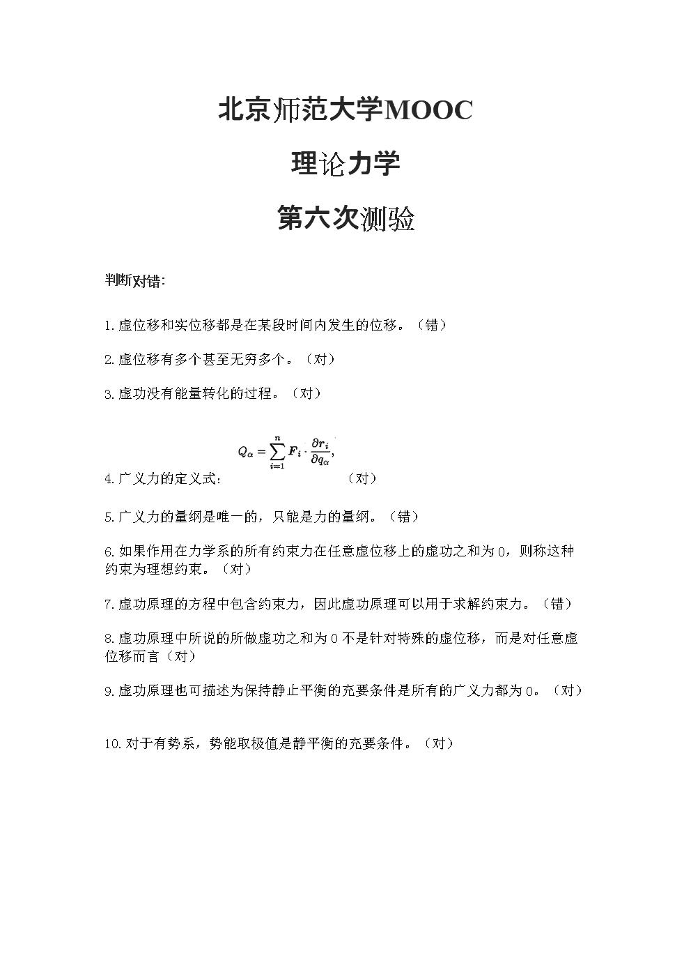 【北師大MOOC】(含答案)理論力學第六次測驗.docx
