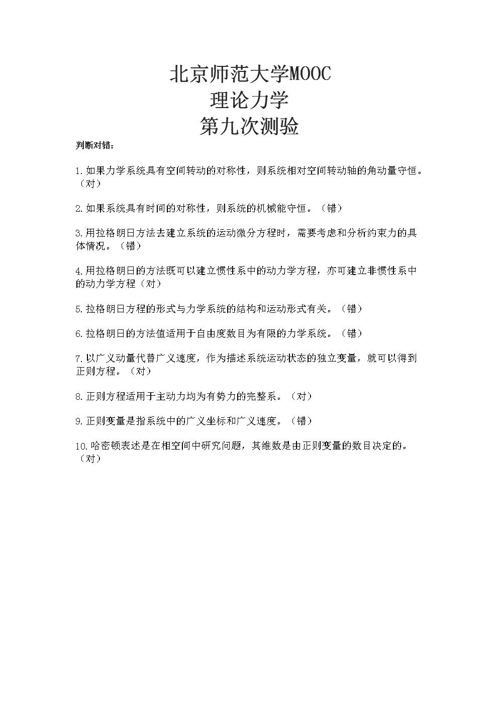 【北師大MOOC】(含答案)理論力學第九次測驗.docx