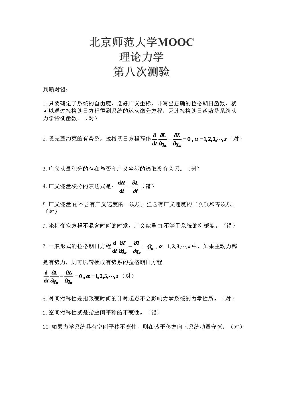 【北師大MOOC】(含答案)第八次測驗.docx