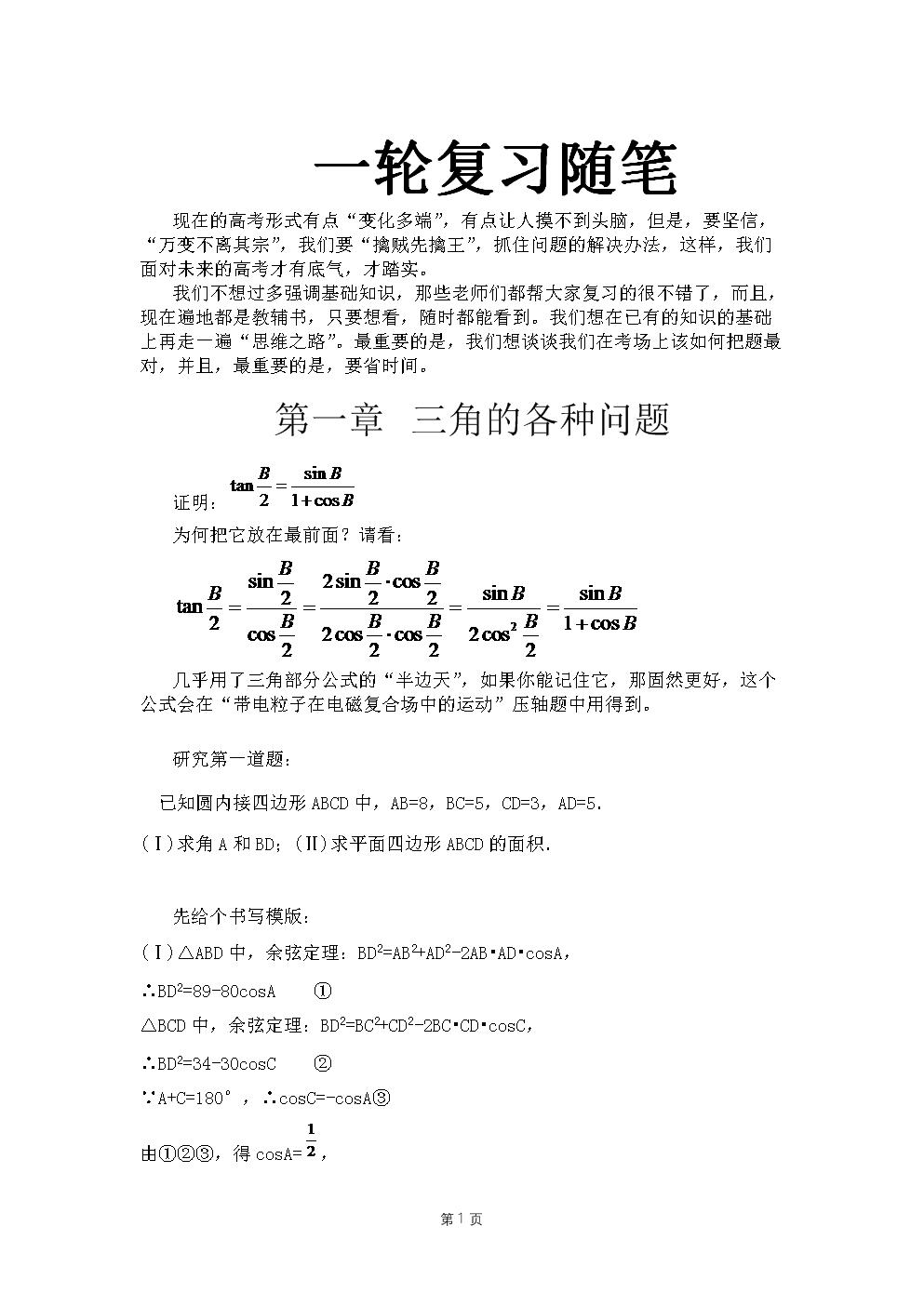 【施鵬毅原創】高考數學一輪復習隨筆.docx