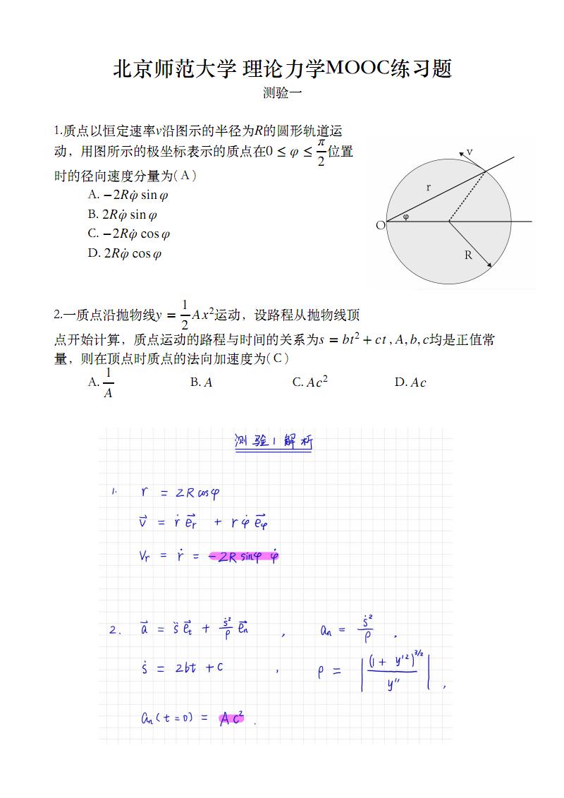 【北師大MOOC】(含答案)理論力學考試題目.pdf