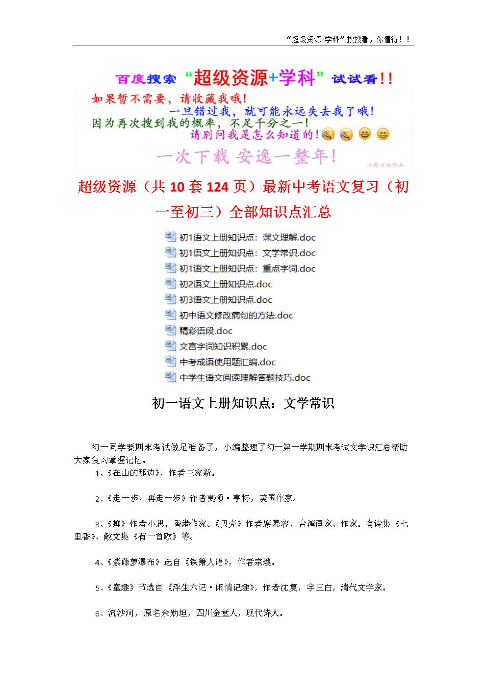 最新中考語文復習(初一至初三】全部知識點匯總(全冊打包下載).doc