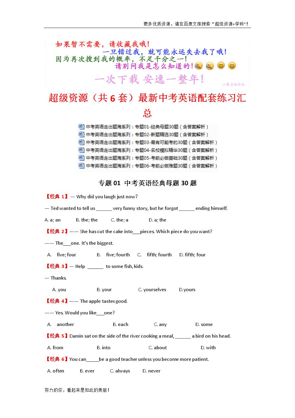 最新中考英語配套練習匯總(全冊打包下載).doc