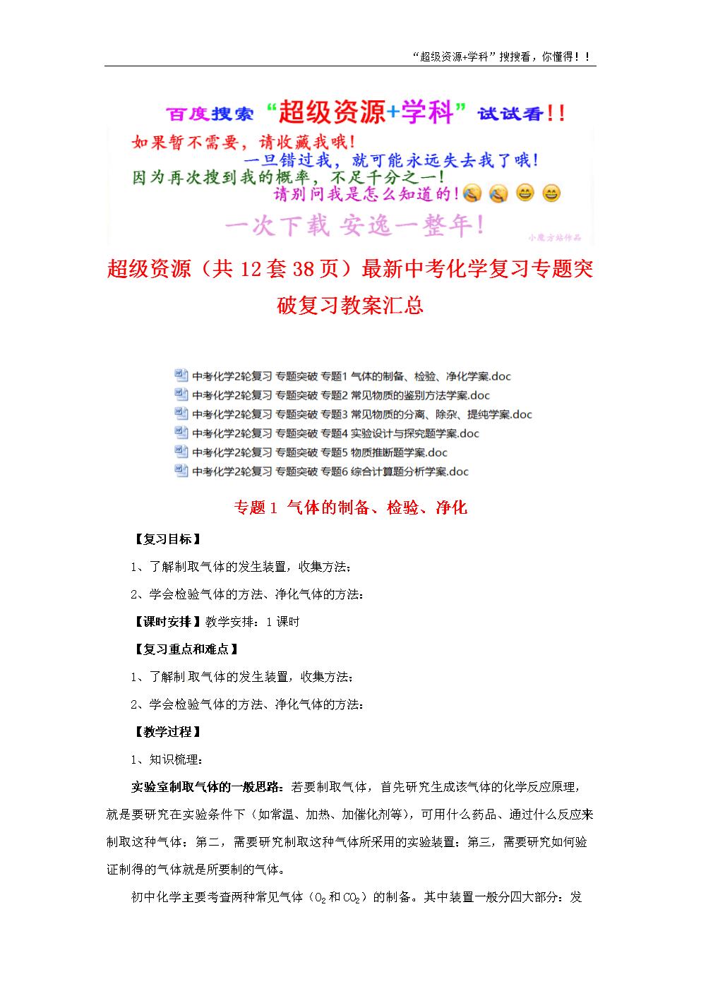 最新中考化學復習專題突破復習教案匯總(全冊打包下載).doc
