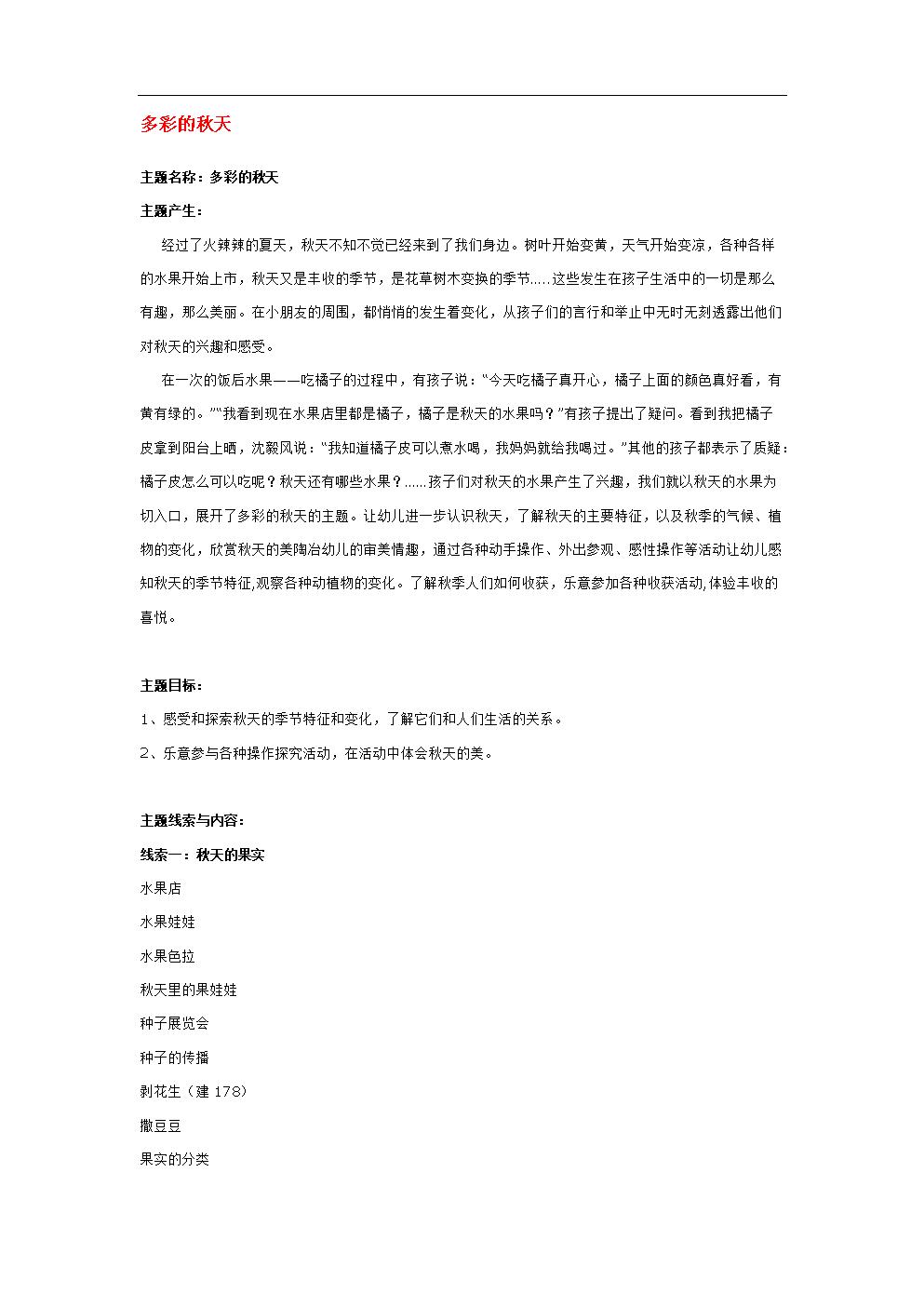 幼兒園教案-多彩的秋天匯編.doc