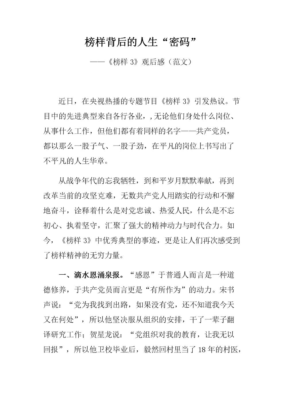 """《榜樣3》觀后感榜樣背后的人生""""密碼"""".docx"""
