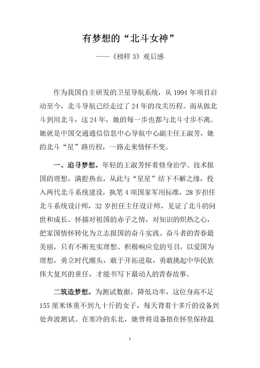 """《榜樣3》觀后感:有夢想的""""北斗女神"""".docx"""