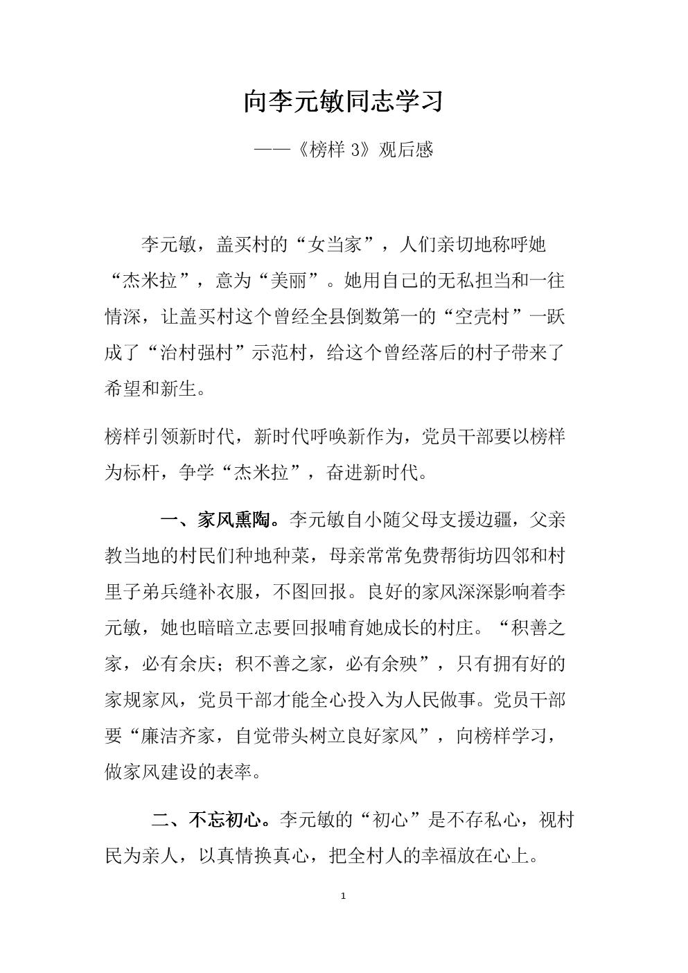 《榜樣3》觀后感:向李元敏同志學習.docx