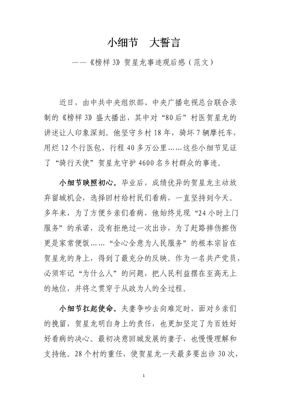 《榜樣3》賀星龍事跡觀后感:小細節 大誓言(范文).docx