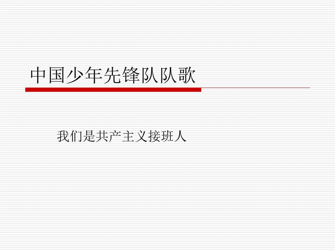 三年级下册音乐课件-中国少年先锋队队歌湘教版.ppt