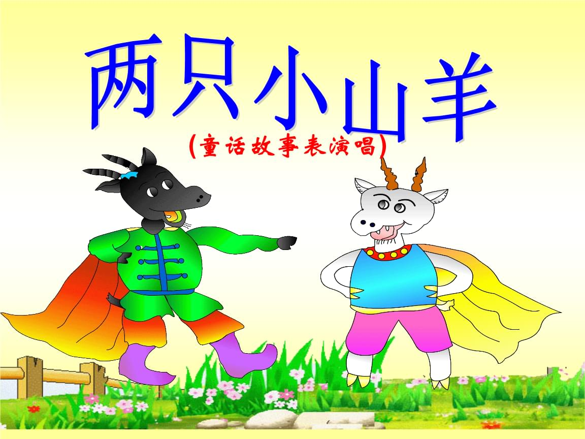 三年级下册音乐课件-两只小山羊 2湘教版.ppt