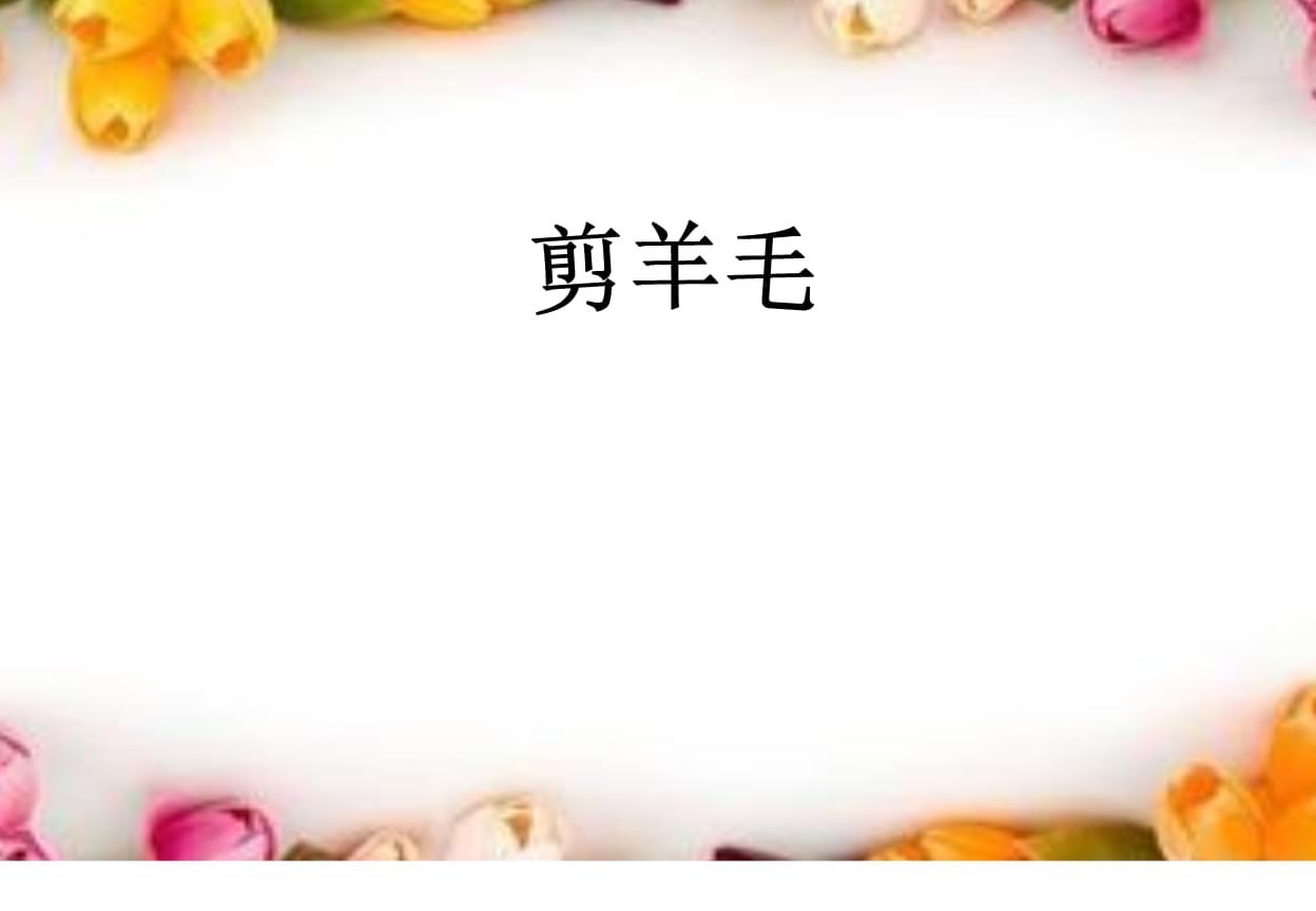 三年级下册音乐课件-剪羊毛  2湘教版.ppt
