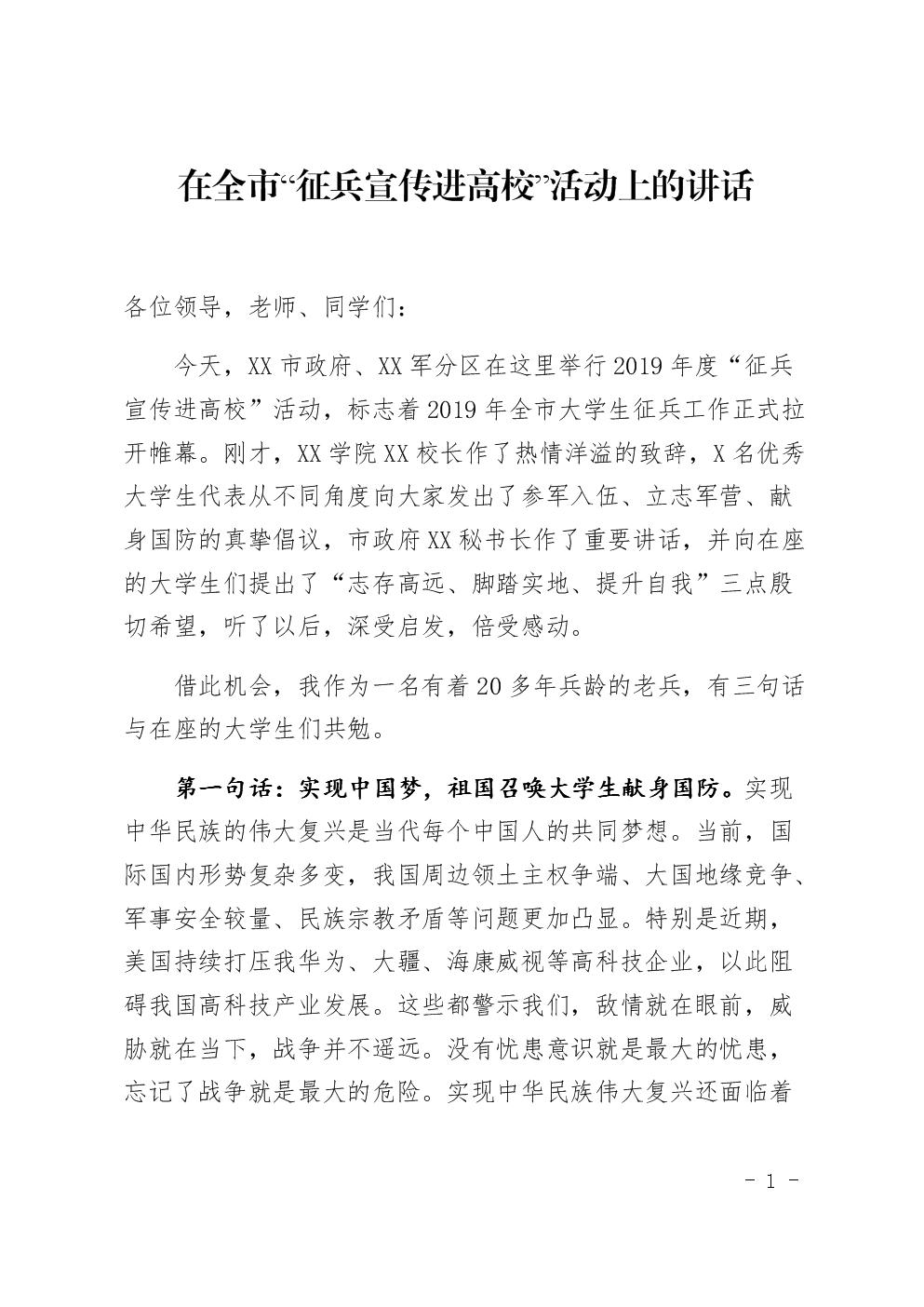 """在2019年XX市""""征兵宣传进高校""""活动上的讲话.docx"""
