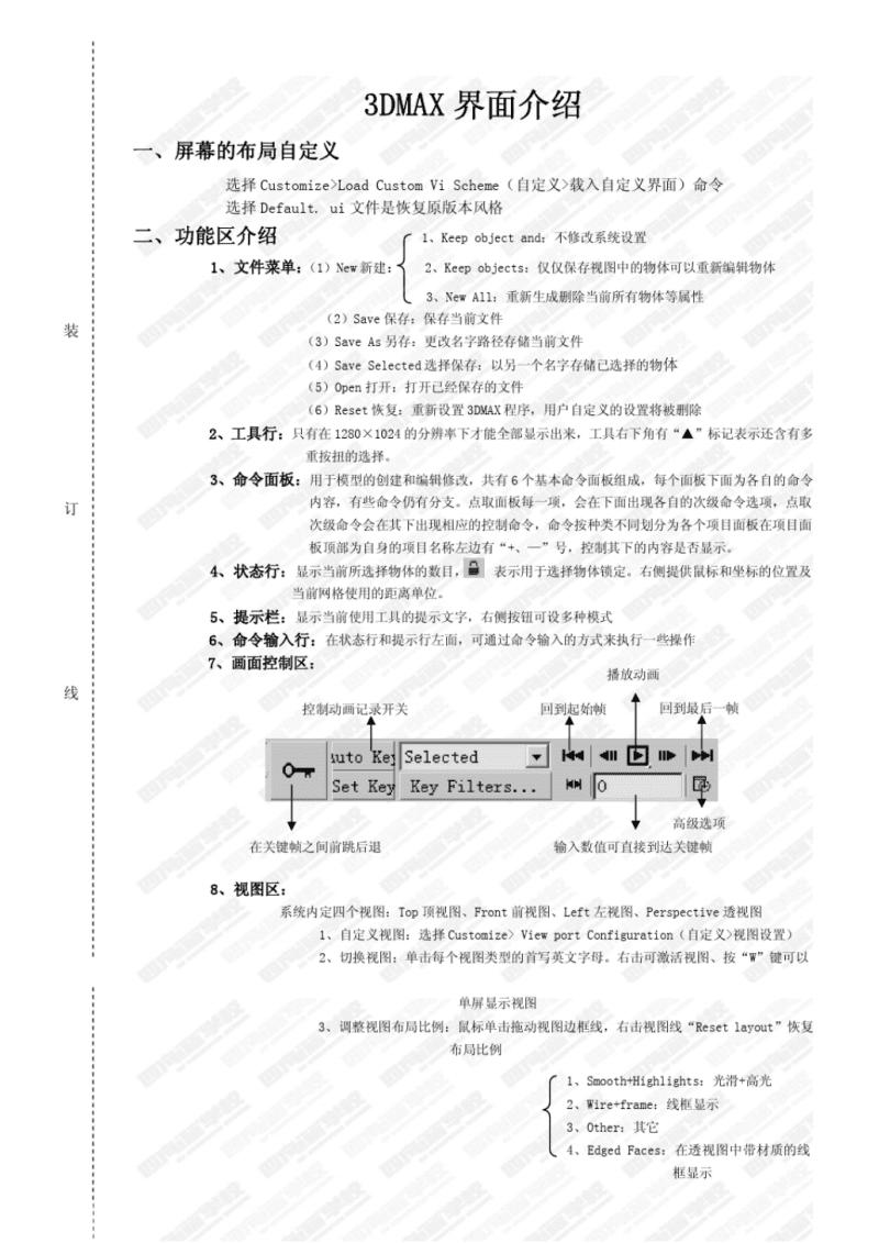 3DMAX基础教程-中文版.pdf