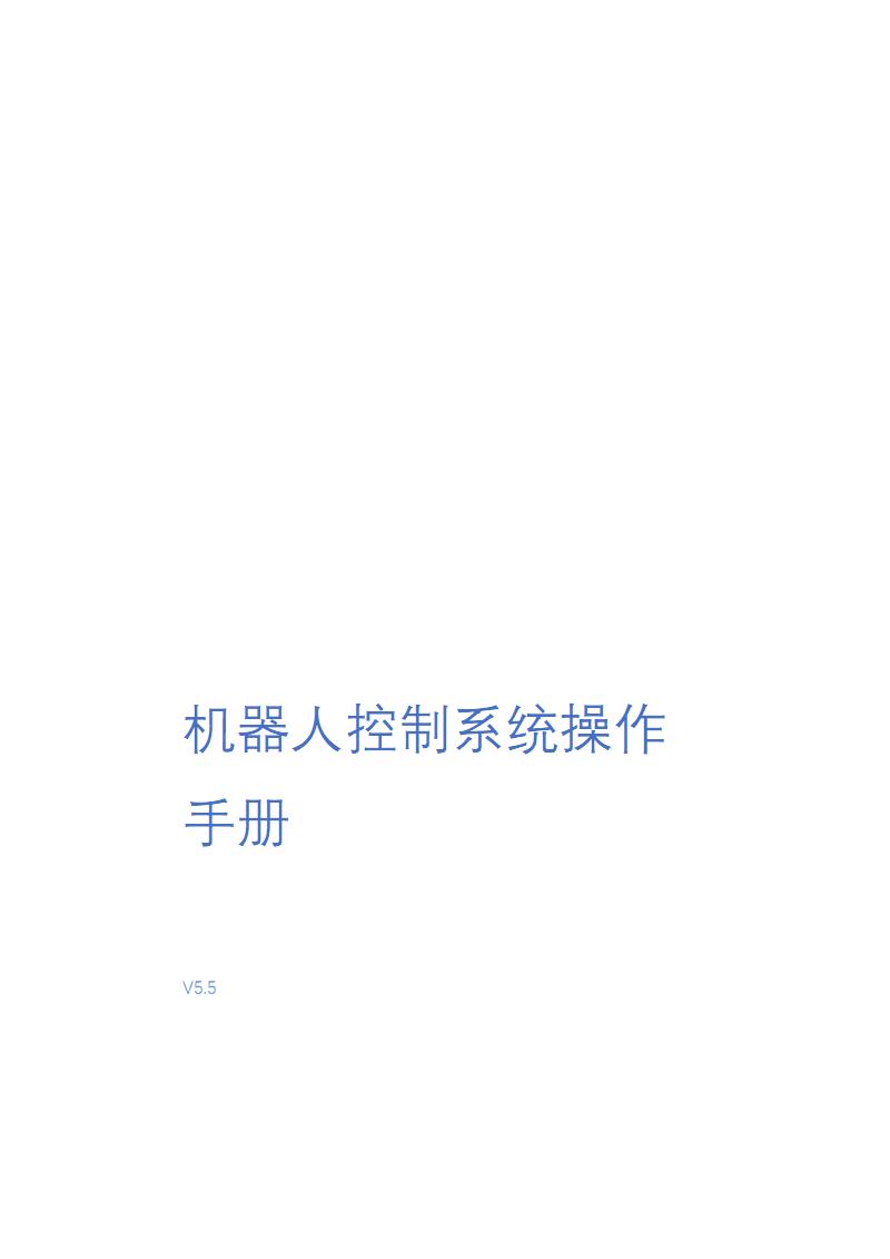 纳博特科技机器人控制系统操作手册V5.5.pdf
