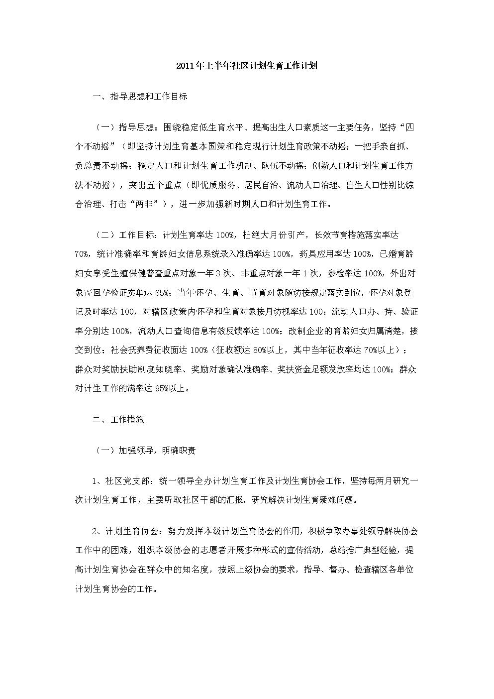 上半年社區計劃生育工作計劃.doc