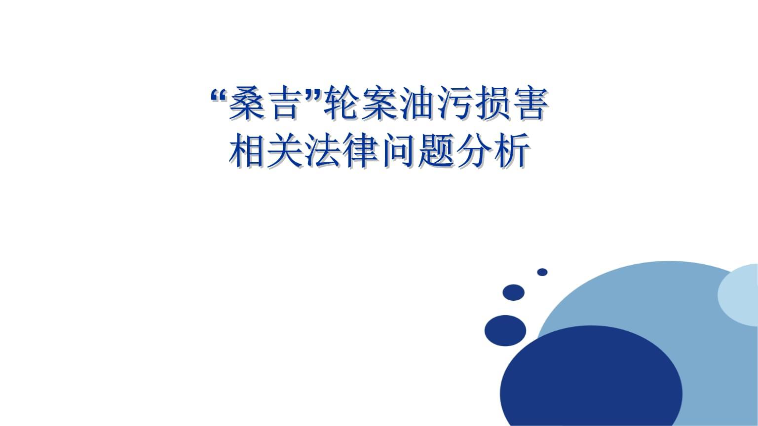 """""""桑吉""""輪案油污損害相關法律問題分析.pptx"""