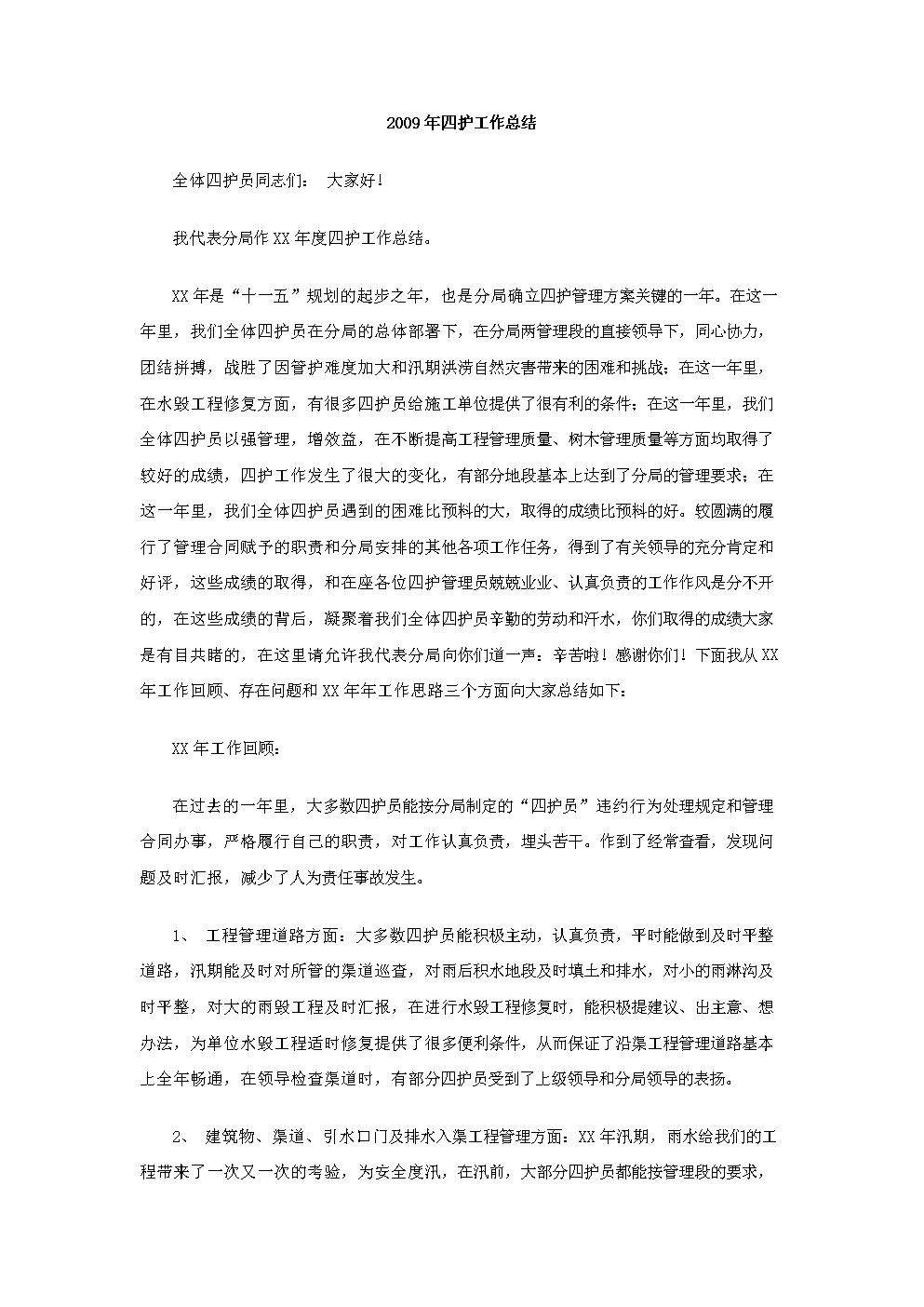 四護工作總結.docx