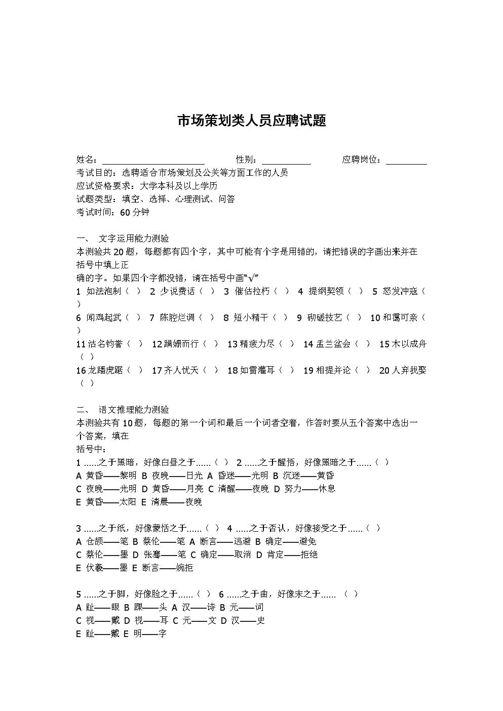 市場策劃類人員應聘試題.doc