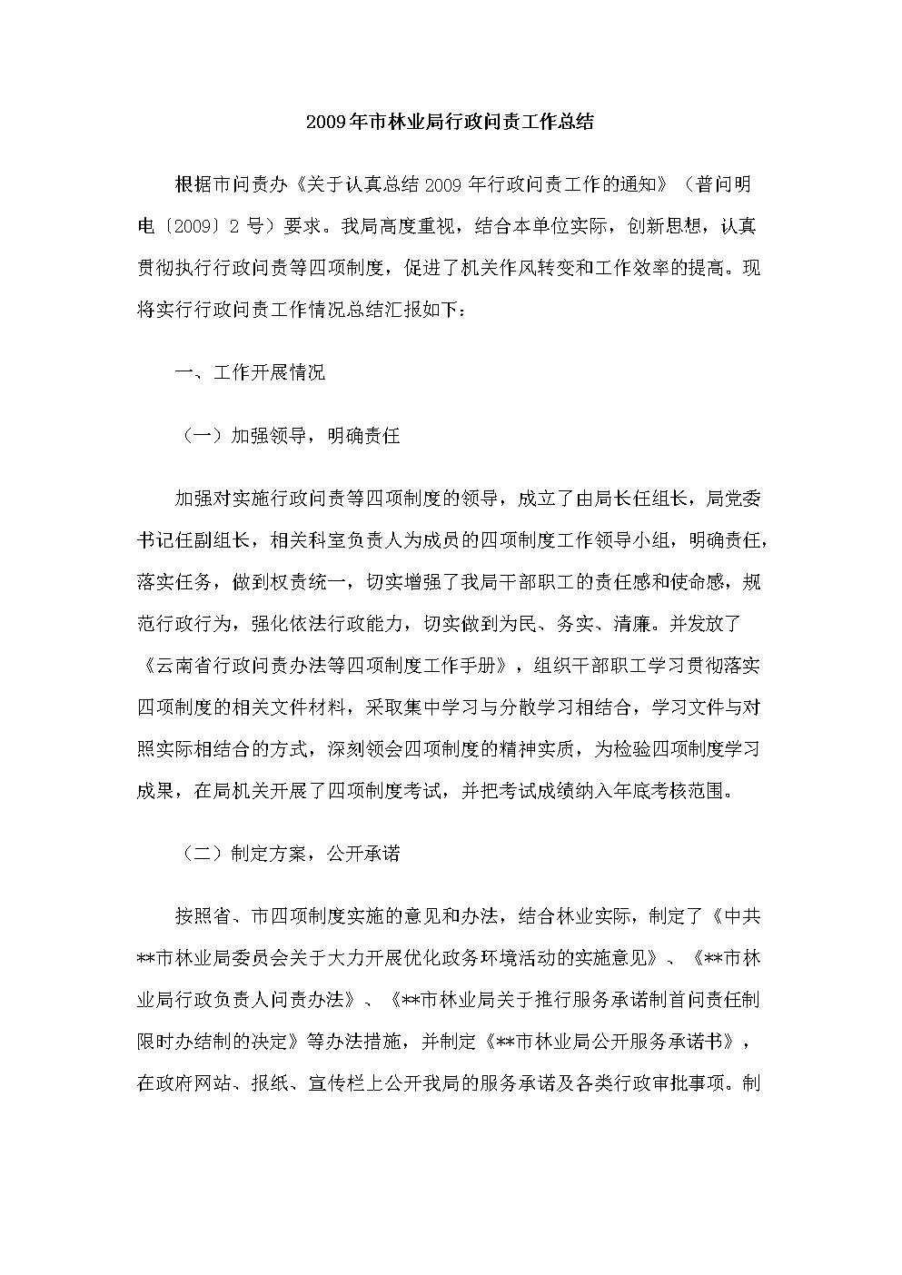 市林業局行政問責工作總結.doc