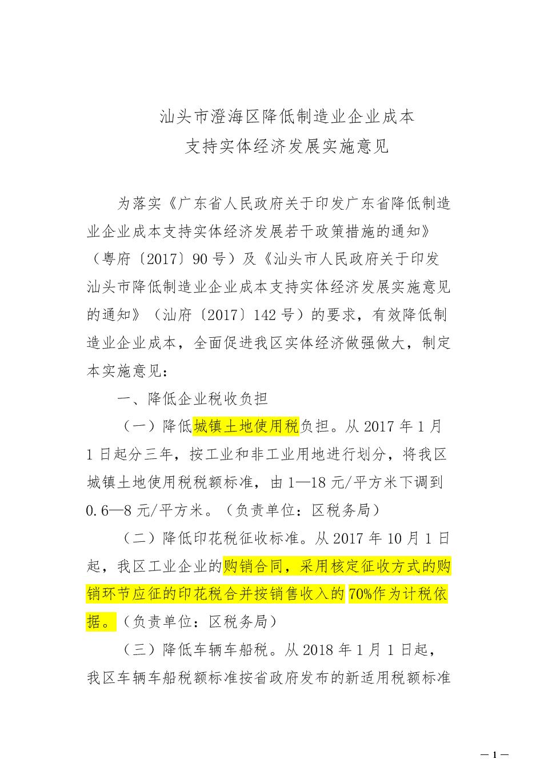 汕頭市澄海區降低制造業企業成本支持實體經濟發展實施意見.doc