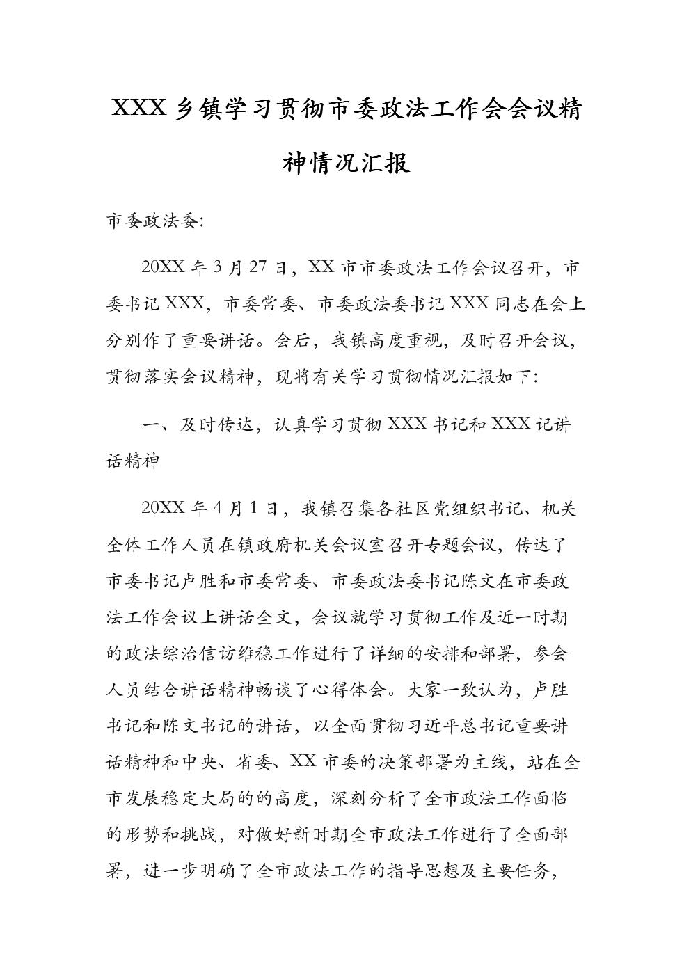 XXX乡镇学习贯彻市委政法工作会会议精神情况汇报.docx