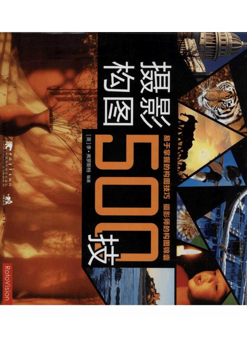 摄影构图500技-弗罗斯特.pdf