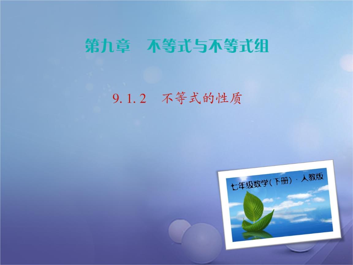 七年级数学下册 9.1 不等式(第2课时)习题教案 (新版)新人教版.ppt