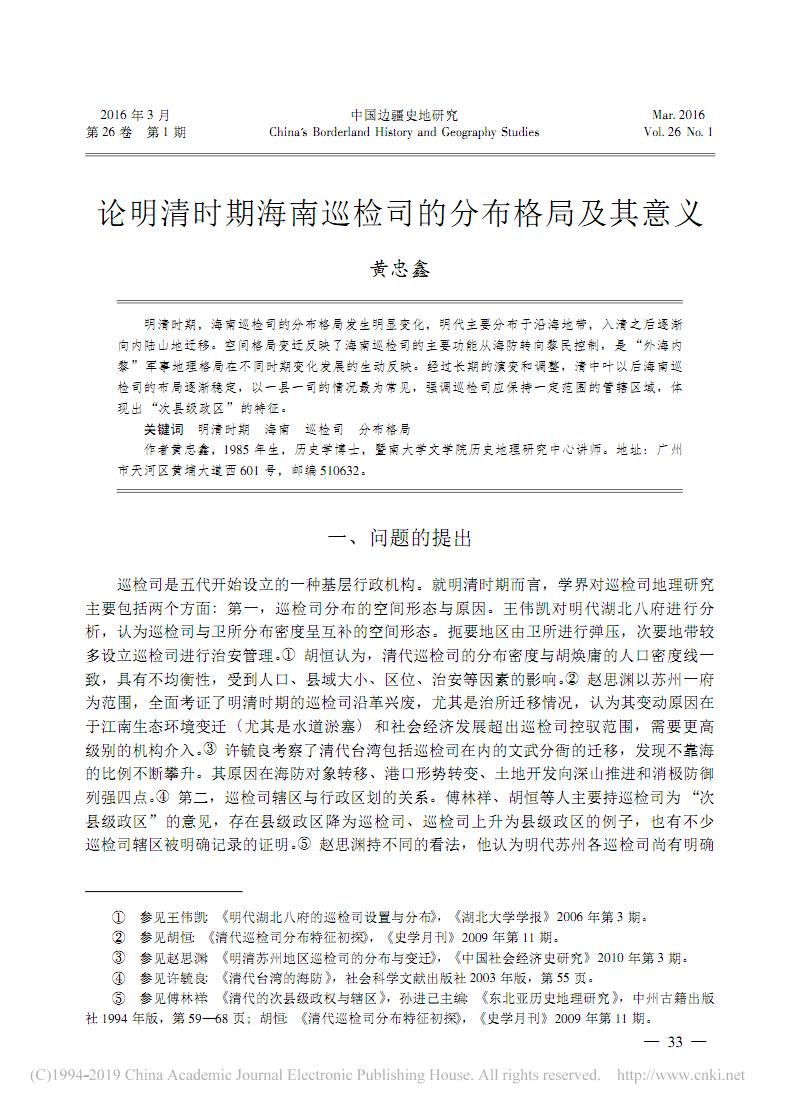 論明清時期海南巡檢司的分布格局及其意義_黃忠鑫.pdf