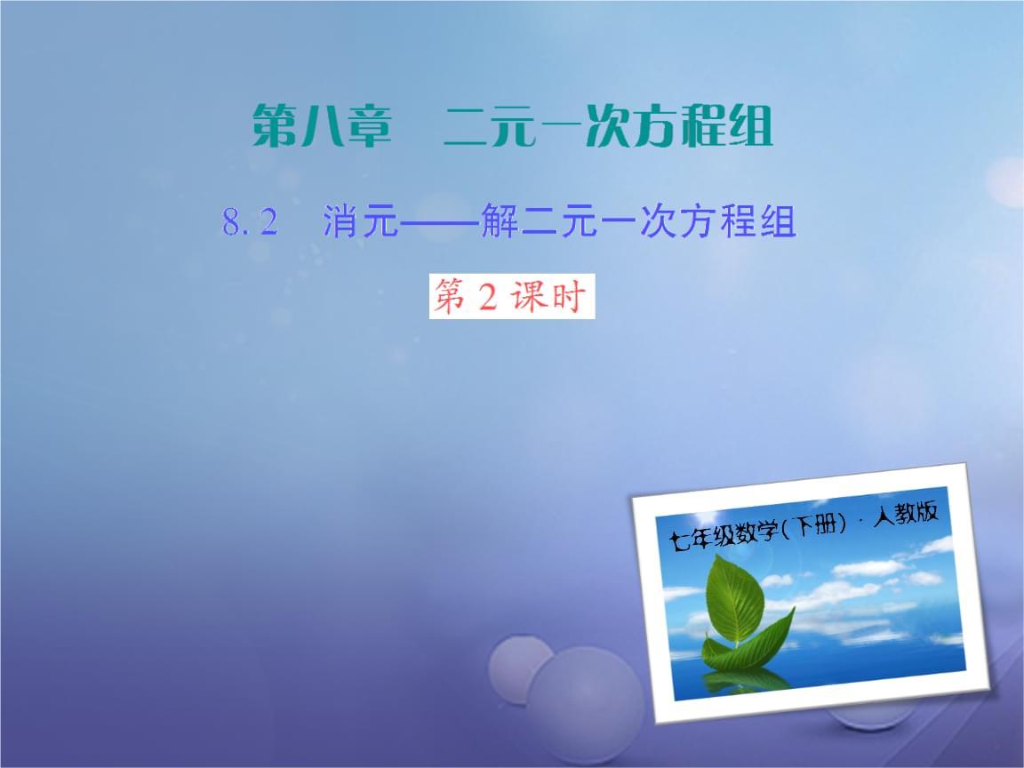 七年级数学下册 8.2 消元—解二元一次方程组(第2课时)习题教案 (新版)新人教版.ppt