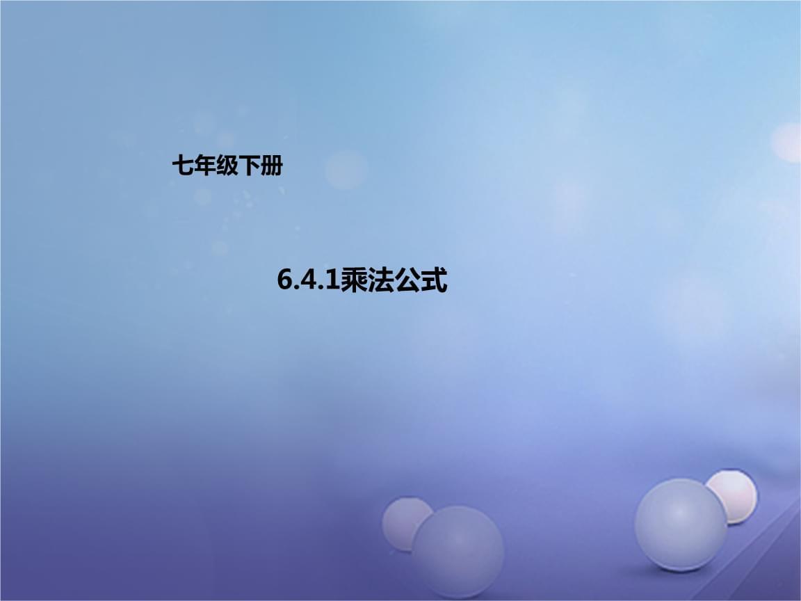 七年级数学下册 6.4.1 乘法公式教案 (新版)北京课改版.ppt
