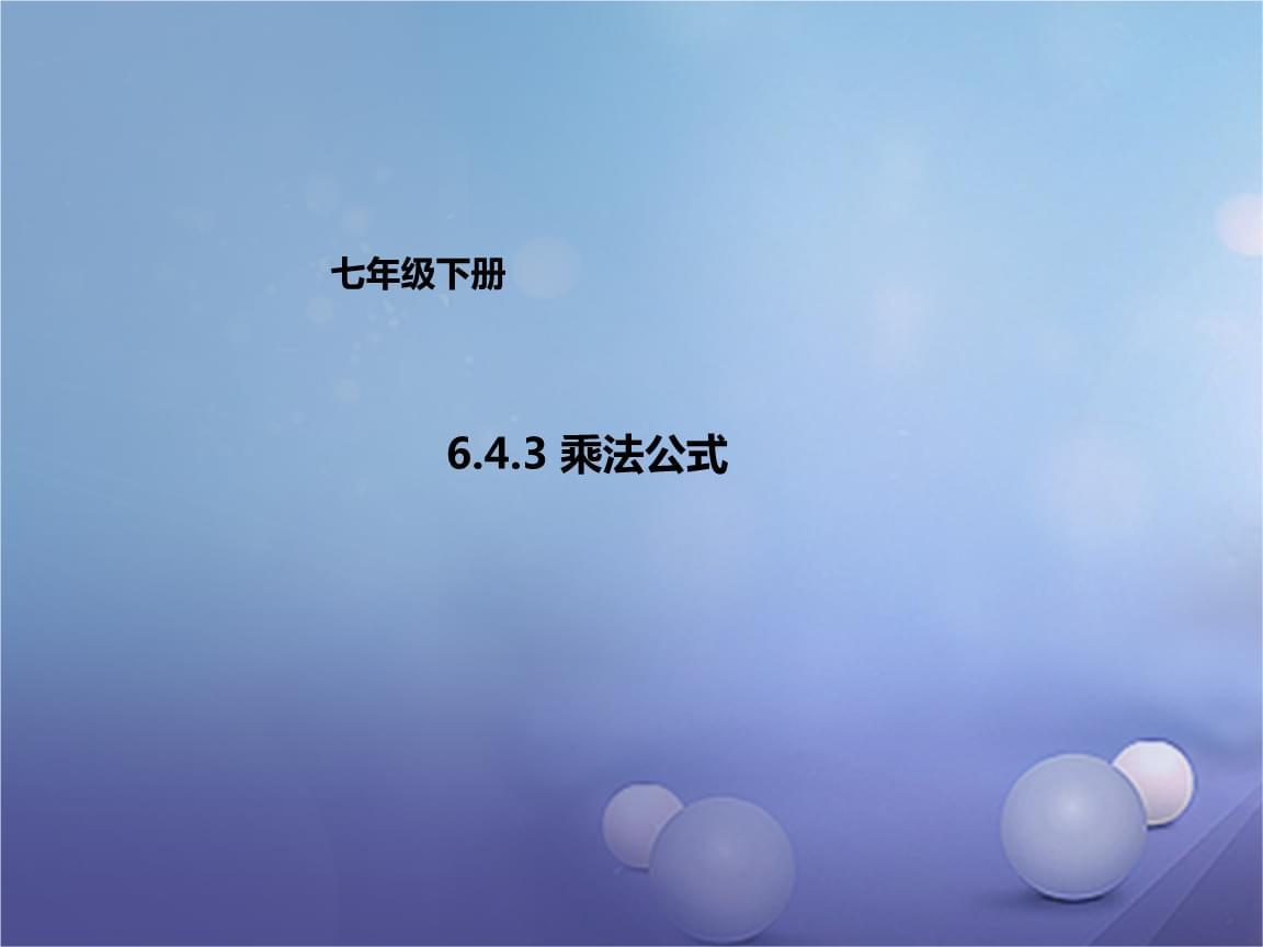 七年级数学下册 6.4.3 乘法公式教案 (新版)北京课改版.ppt