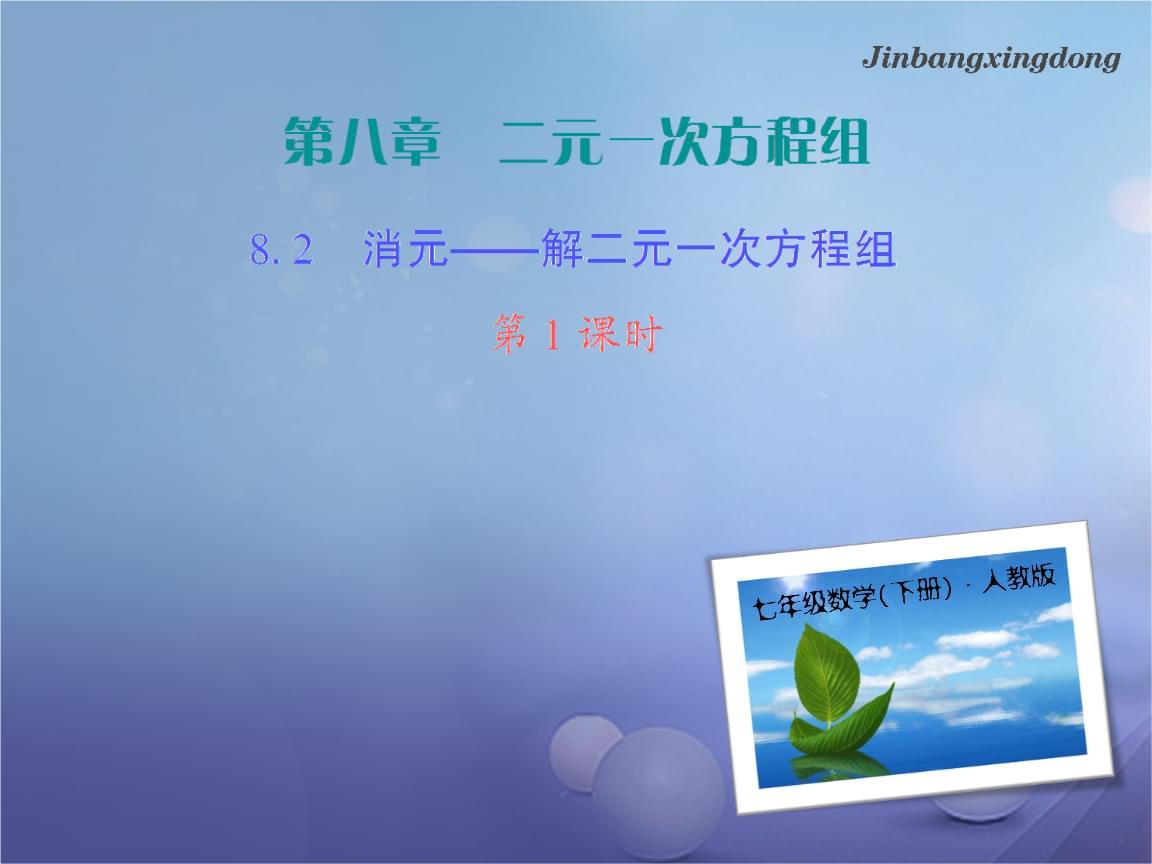 七年级数学下册 8.2 消元—解二元一次方程组(第1课时)习题教案 (新版)新人教版.ppt