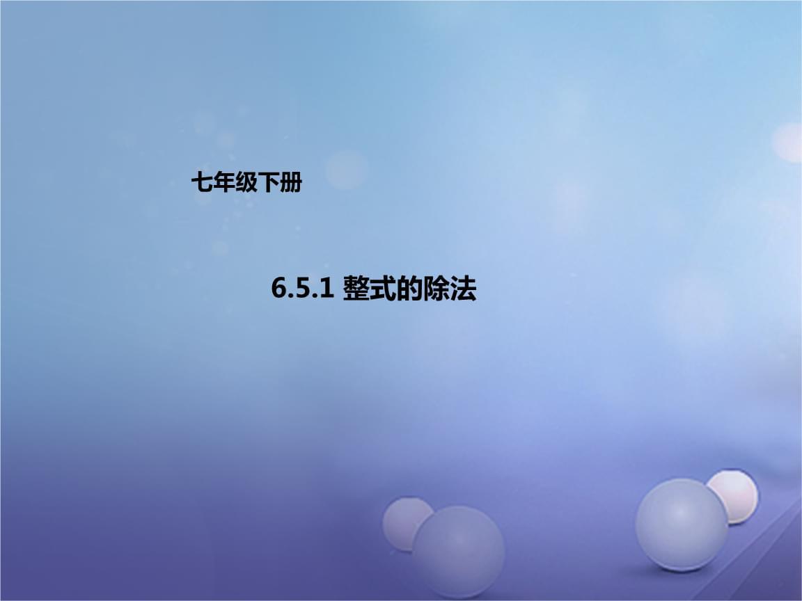 七年级数学下册 6.5.1 整式的除法教案 (新版)北京课改版.ppt