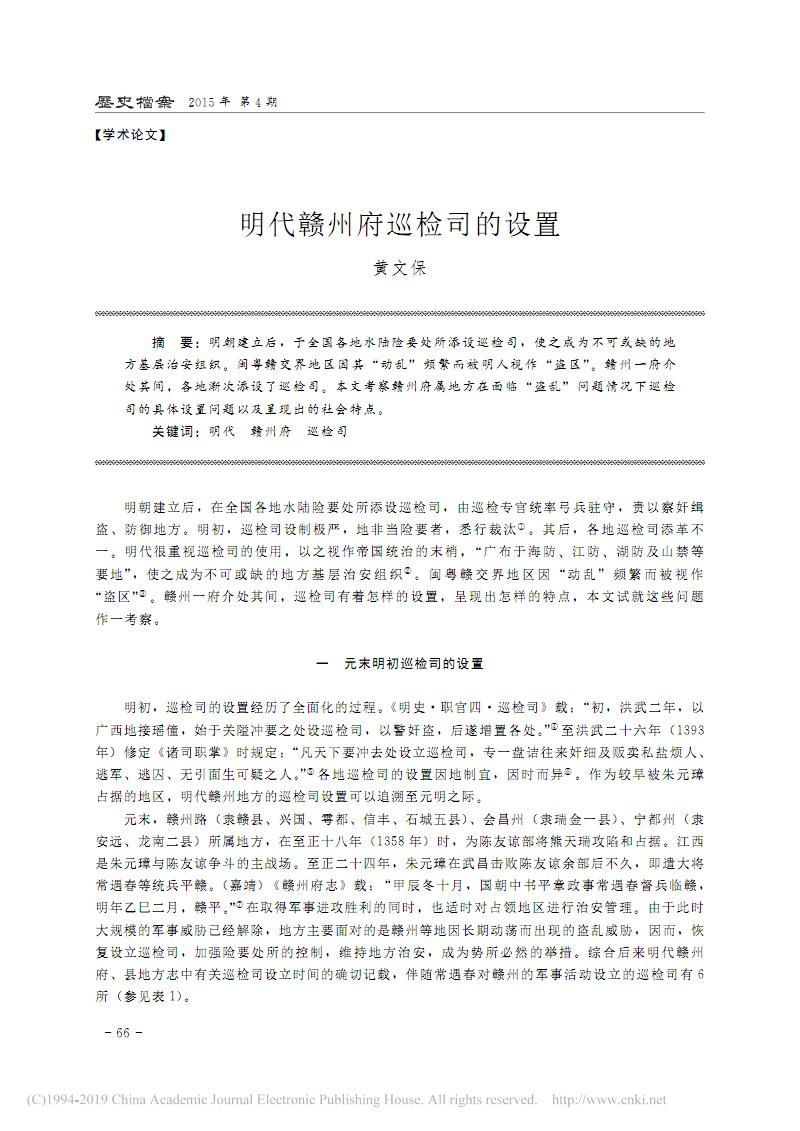 明代贛州府巡檢司的設置_黃文保.pdf