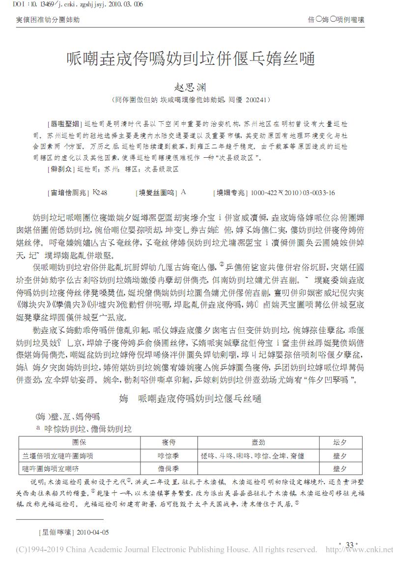 明清蘇州地區巡檢司的分布與變遷_趙思淵.pdf