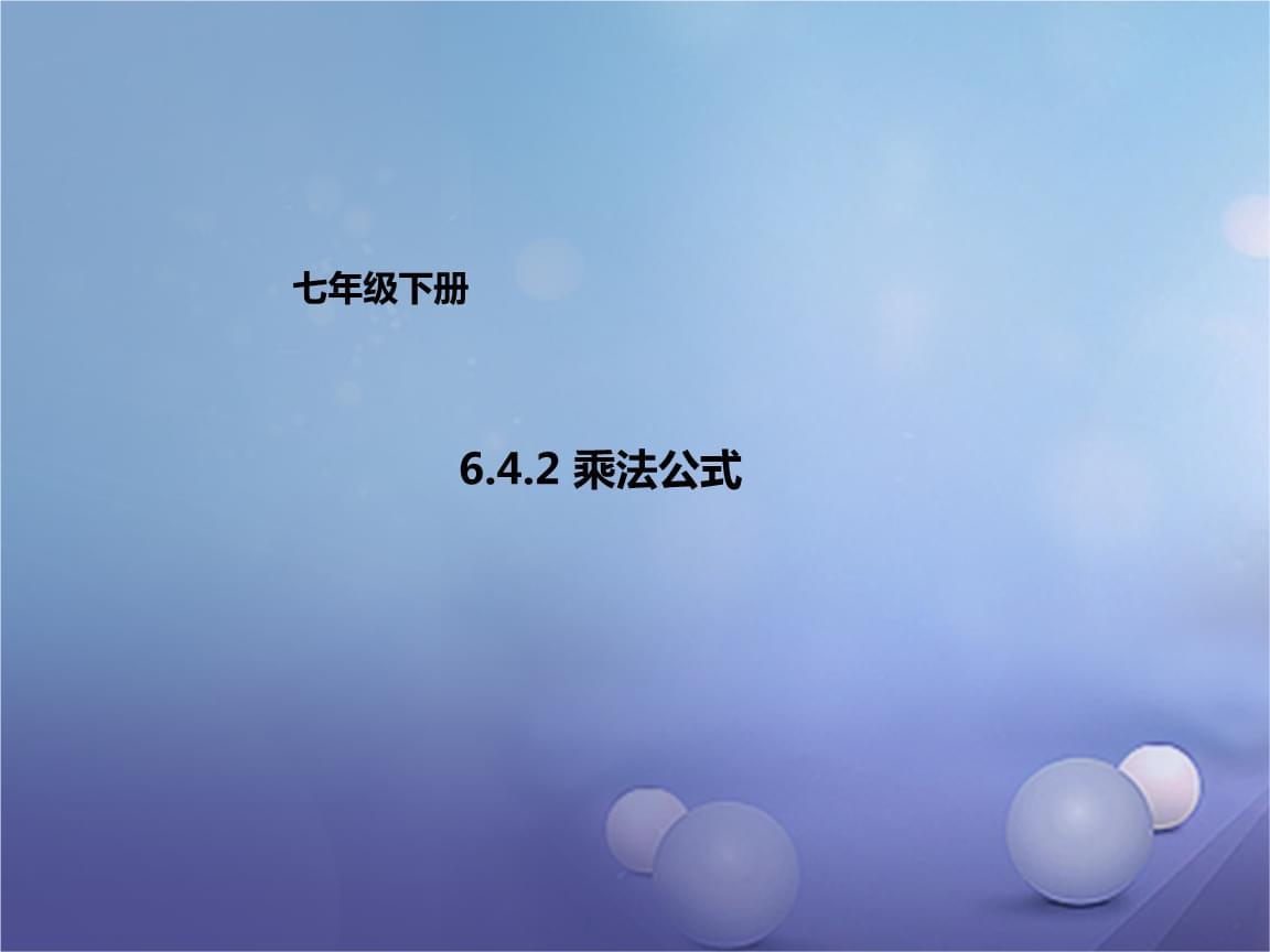 七年级数学下册 6.4.2 乘法公式教案 (新版)北京课改版.ppt