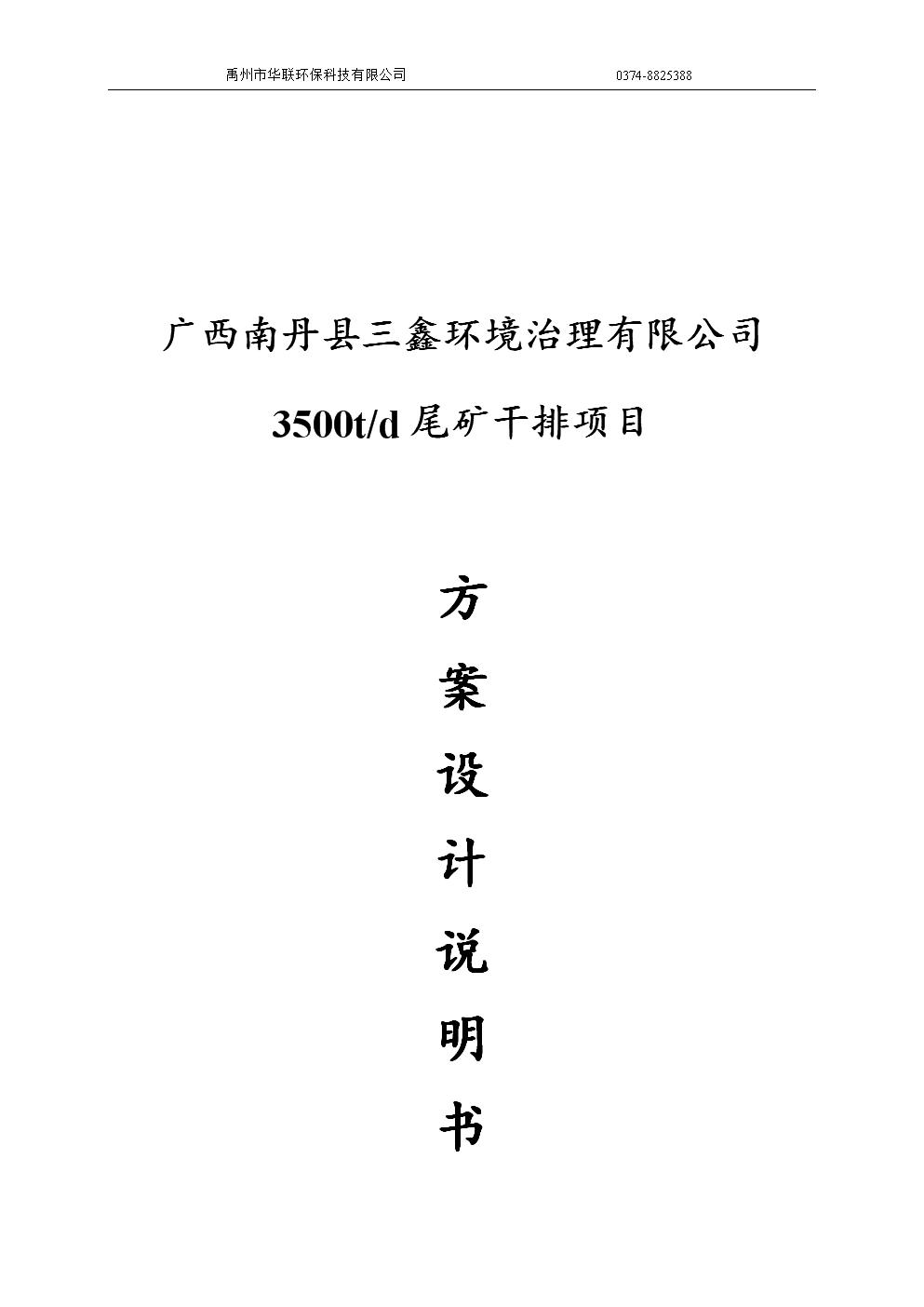 日处理3500T尾矿干排项目方案设计说明书.docx