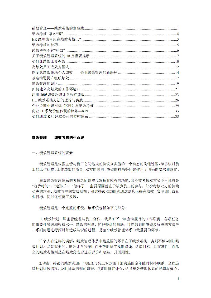 绩效管理完整版.pdf