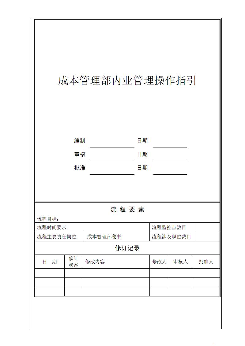 成本管理部内业管理操作指引.pdf